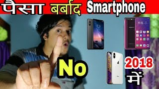 Worst & Flop Smartphone In 2018 || Don't Buy This Smartphone? पैसा बर्बाद Smartphone (In Hindi)