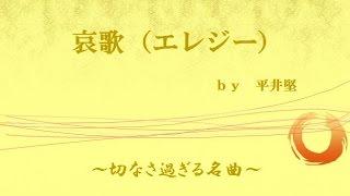哀歌(エレジー)【平井堅の心に沁みる名曲】~私の名曲集シリーズ~