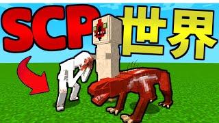 【マイクラ SCP】SCPを収容する施設を作りたい! #1  SCP096が怖すぎる...【マインクラフト】