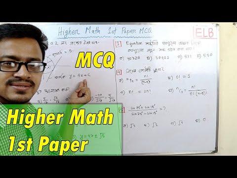 HSC Higher Mathematics 1st Paper MCQ || Class -2 || ELB || Bahar Bhai thumbnail