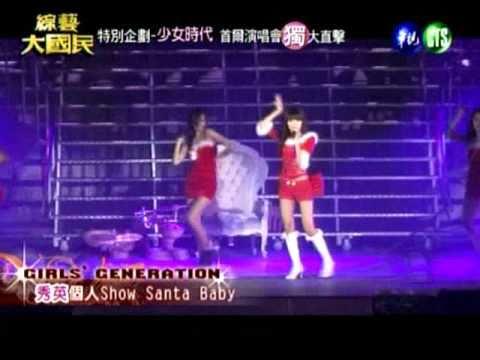 100911 SNSD- 少女時代演唱會獨家大直擊 (2/2) @ 綜藝大國民