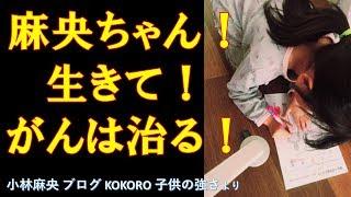 小林麻央さん、がんが完治することを祈っています。 必ず、治って下さい...
