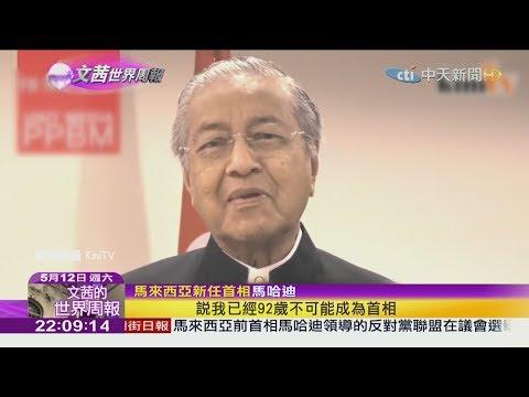 2018.05.12【文茜世界周報】92歲強人再臨 馬來西亞60年來首次變天