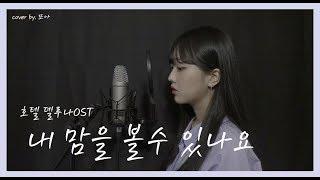 [호텔 델루나🌙 OST Part. 5] 헤이즈(Heize) - 내 맘을 볼수 있나요(Can You See My Heart) cover by. 또아(DDOA)