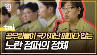 공무원들은 왜 국가재난 때마다 노란 점퍼를 입을까?