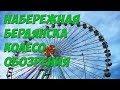 Бердянск: вечерняя набережная, вид с колеса обозрения