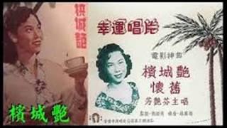芳艷芬- 檳城艷(1954) 曲:王粵生詞:王粵生馬來亞春色綠野景緻艷雅椰樹...