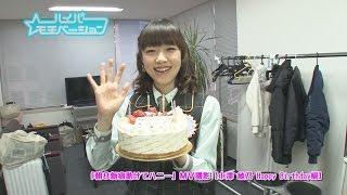 3月8日はのんちゃんのお誕生日! PV撮影の合間にサプライズがありました...