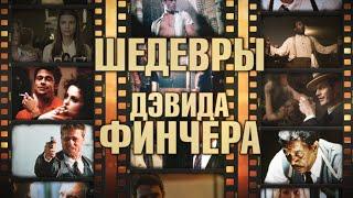 5 шедевров Дэвида Финчера (Шедевры великих режиссеров. Выпуск 4)