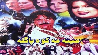 Pashto Islahi Telefilm MEENA MA KAWA PAGHLA - Jahangir Khan - Pushto Action Movie