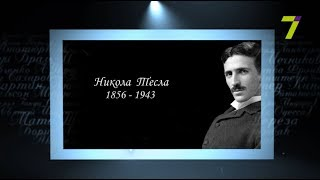 Сердце, отданное людям. Никола Тесла