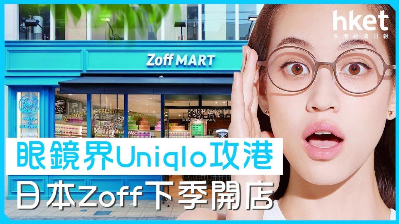眼鏡界Uniqlo攻港 日本Zoff第四季開店(2017年9月12日) - YouTube