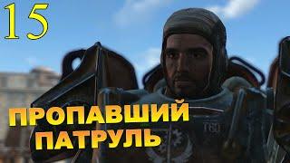 Прохождение Fallout 4 Часть 15 БРАТСТВО СТАЛИ ПРОПАВШИЙ ПАТРУЛЬ