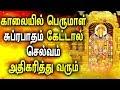 Most Powerful Perumal Suprabatham | Elumalaiyan/Srinivan Bhakti Padal | Best Tamil Devotional Songs