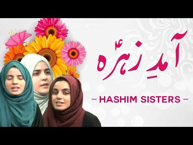 Aamad E Fatima Zahra SA   Hashim Sisters   Ahlebait TV HD