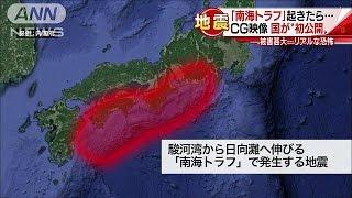 """""""リアルな恐怖""""南海トラフ起きたら・・・CG映像公開(16/09/28)"""