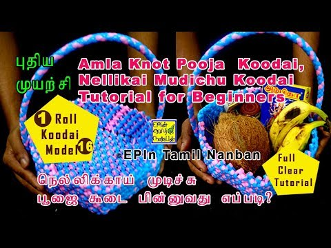 #EPIn 108 - 1 Roll Wire Koodai (Basket), Amla knot Pooja Koodai, Nellikai Mudichu Tutorial