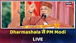 Dharmashali से PM Modi कर रहे है लोगों को संबोधित   Himachal Investment Summit में PM LIVE