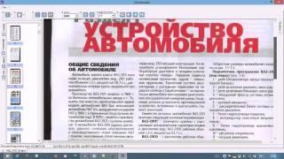 видео ВАЗ 2101, 2102 Руководство по ремонту