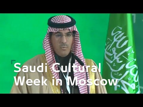 Saudi Cultural Week in Moscow
