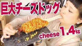 【大食い】【咀嚼音】チーズびよーん!1.4㎏!巨大チーズドッグ作って食べる!【ロシアン佐藤】【Russian Sato】【핫도그】