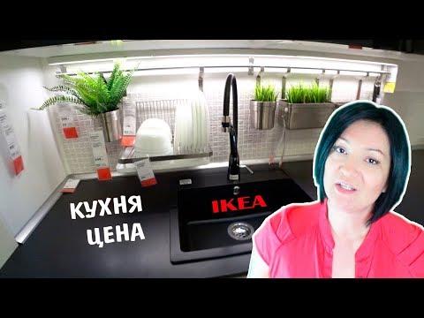 ✿Дизайн Интерьера / ДОРОГО? ИКЕА / Разбор кухни / Интерьер кухни - Интересные варианты…