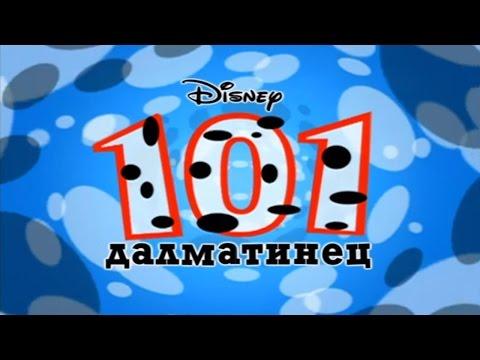 Смотреть мультфильм 100 далматинец онлайн