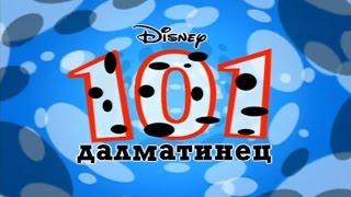 101 далматинец - Диск сорвался с поводка/ Кушай, никого не слушай - Серия 1 | Disney