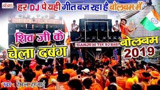 Hemant Harjai Bhojpuri BolBum Song || शिव जी के चेला दबंग || Full Hd Video Song 2019