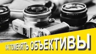 видео Как поменять объектив на фотоаппарате