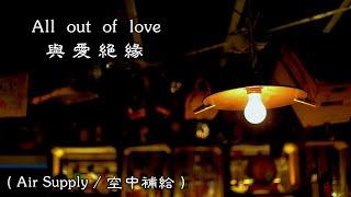 All out of love / 與 愛 絕 緣   (Air Supply) {中文字幕}