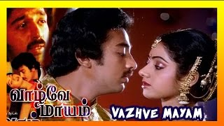 vazhve mayam tamil full movie | movie of kamal haasan