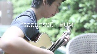 รออยู่ตรงนี้ - HUM (Fingerstyle Guitar) | ปิ๊ก cover