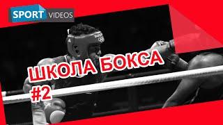 Школа бокса. Урок №2: прямые удары