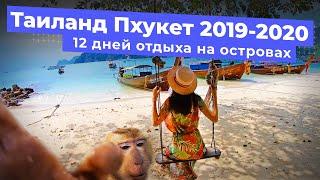 Таиланд Пхукет 12 дней отдыха на 11 красивейших островах