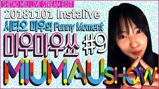 Added English subtitles (translate by 일연갤내꺼충) 마우: 미우가 인...