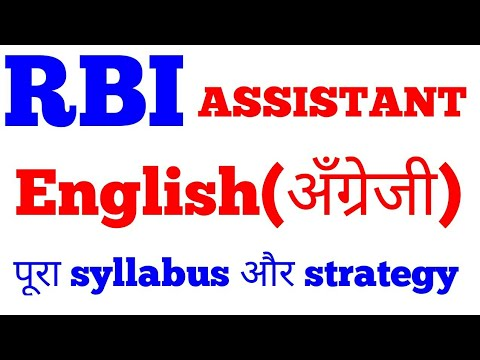 ENGLISH FOR RBI ASSISTANT॥RBI ASSISTANT ENGLISH SYLLABUS॥RBI ASSISTANT 2017 ENGLISH SYLLABUS॥