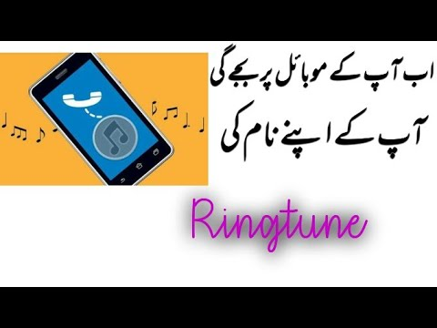 Make your own name ringtone || make your ringtone on Android mobile