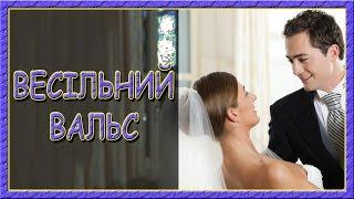 Українські пісні про кохання  Весільний вальс