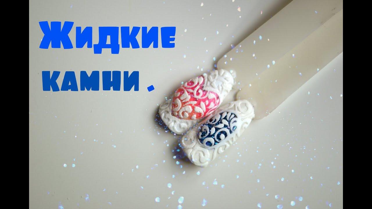 Дизайн камень