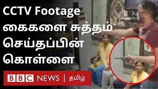 Corona கால Robbery: கைகளை சானிடைசரால் சுத்தம் செய்தப் பின் Gunpointல் கொள்ளை | CCTV Footage