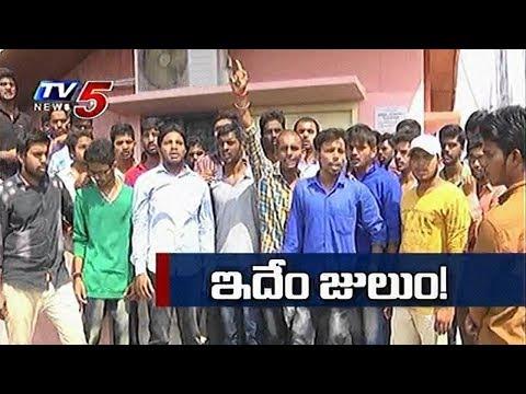 విద్యార్థులపై కిడ్నప్ కేసులు పెడతారా.?| Special Discussion On Sangareddy Collector Orders | TV5 News