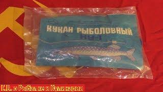 Распаковка редкого рыболовного кукана СССР КУ-1,такого вы не видели.Советский кукан, завод Арсенал.