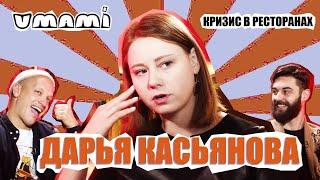 Касьянова - как выбрать ресторан на вечер, черный пиар / УМАМИ / ВЫПУСК #2