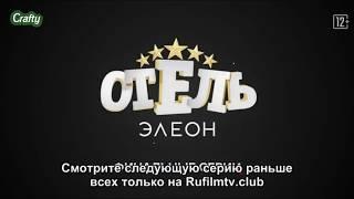 Отель Элеон 3 сезон 18 (60) серия  СЕГОДНЯ!