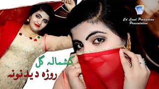 Bas Dey Raza Laleya Raora Deedanona | Kashmala Gul 2019 Hit Song