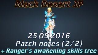 bdo jp 25 05 2016 patch notes 2 2 ranger s awakening skills tree