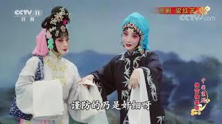 《中国京剧像音像集萃》 20190927 京剧《梁红玉》 2/2  CCTV戏曲