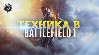 Battlefield 1 - Техника в игре!