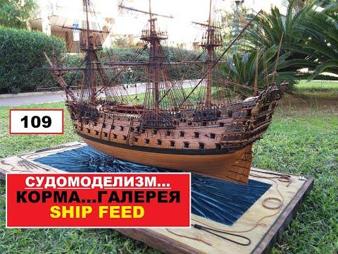 109.КОРМА...ГАЛЕРЕЯ\SHIP FEED